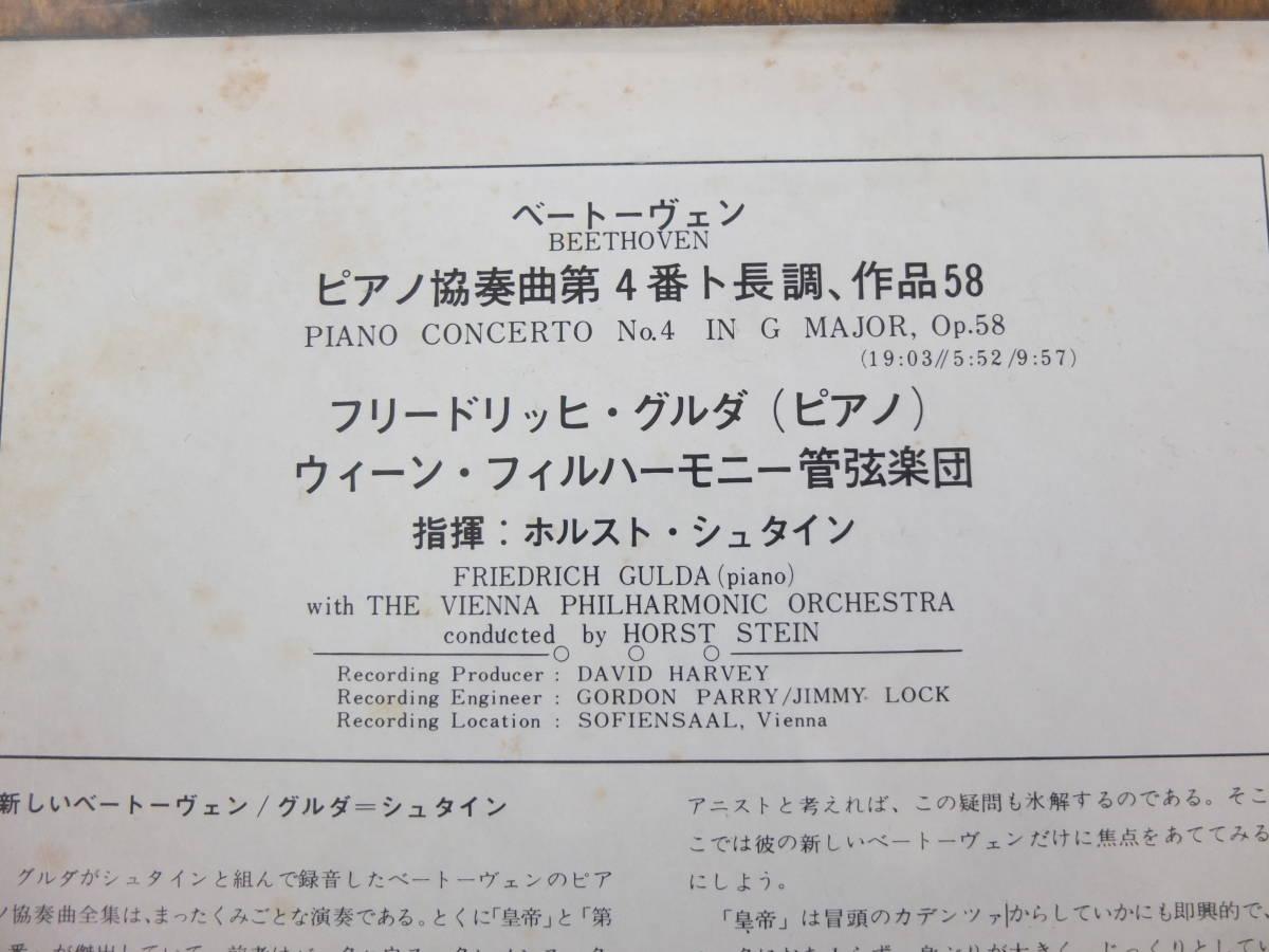 LPレコード ベートーヴェン ピアノ協奏曲第4番 フリードリッヒ・グルダ(ピアノ)ウィーン・フィルハーモニー/指揮:ホルスト・シュタイン_画像3