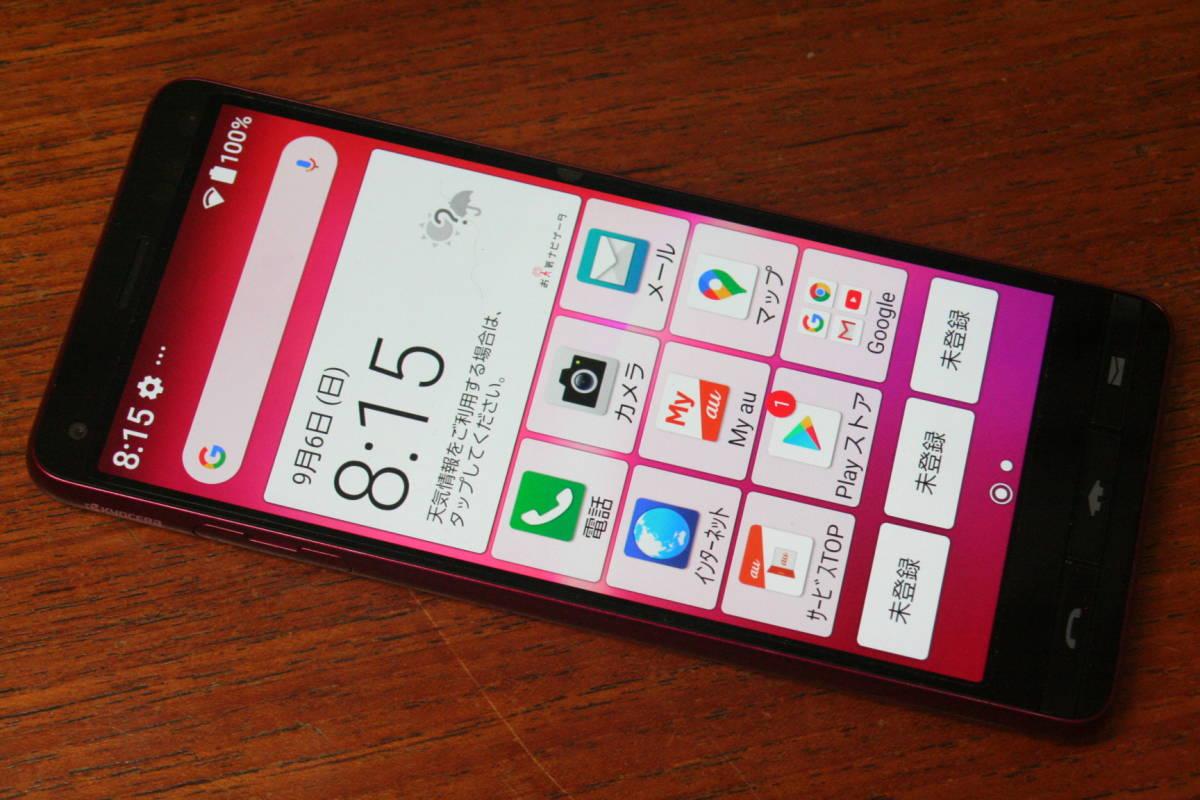今月19日にSIMロック解除予定 au KYV47 BASIO4 ワインレッド Android Ver.10 USB Type-C 本体だけ 極上美品_画像1