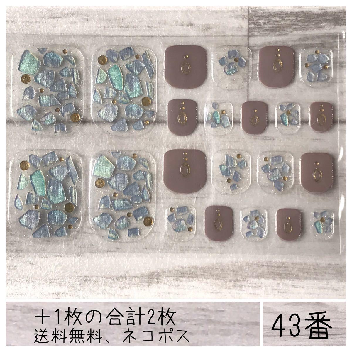 【簡単】ネイルシール フット用 2枚