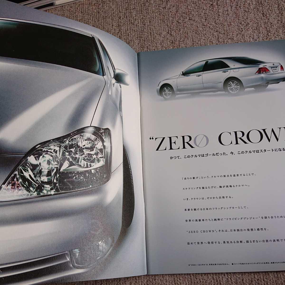 廃盤、2003年~2005年、型式UA-GRS180、182、183。トヨタ ゼロクラウン 前期 ロイヤル サルーン。本カタログ。_画像3