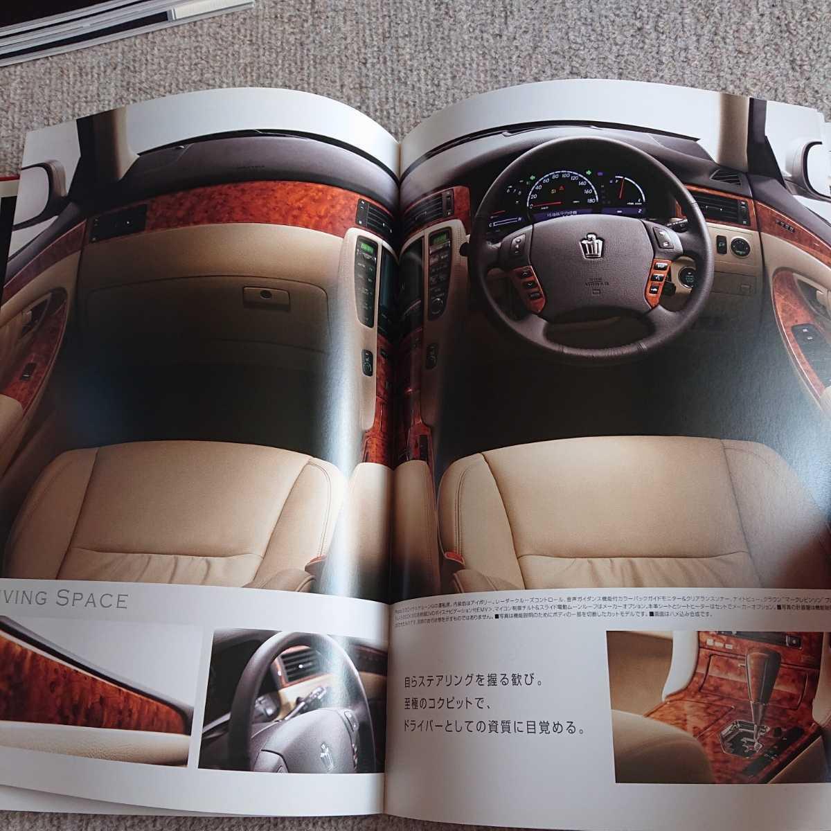 廃盤、2003年~2005年、型式UA-GRS180、182、183。トヨタ ゼロクラウン 前期 ロイヤル サルーン。本カタログ。_画像7