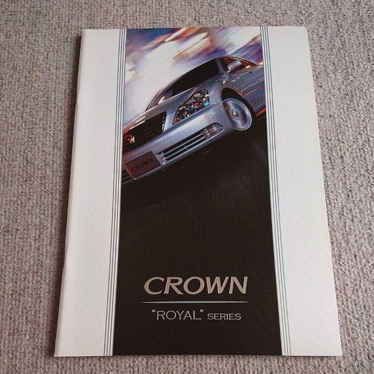 廃盤、2003年~2005年、型式UA-GRS180、182、183。トヨタ ゼロクラウン 前期 ロイヤル サルーン。本カタログ。_画像1