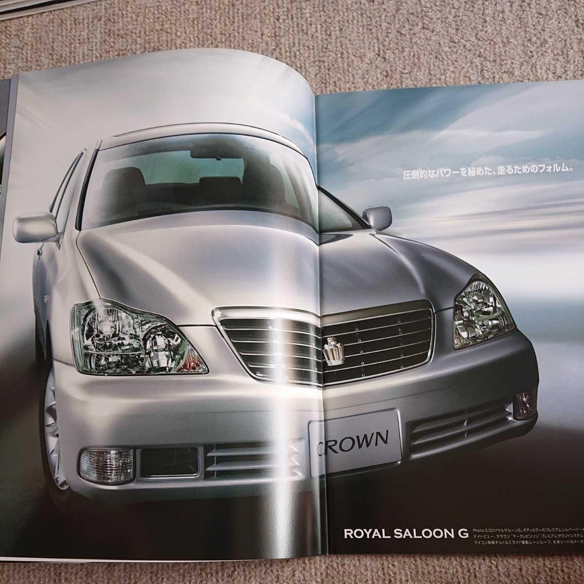 廃盤、2003年~2005年、型式UA-GRS180、182、183。トヨタ ゼロクラウン 前期 ロイヤル サルーン。本カタログ。_画像4