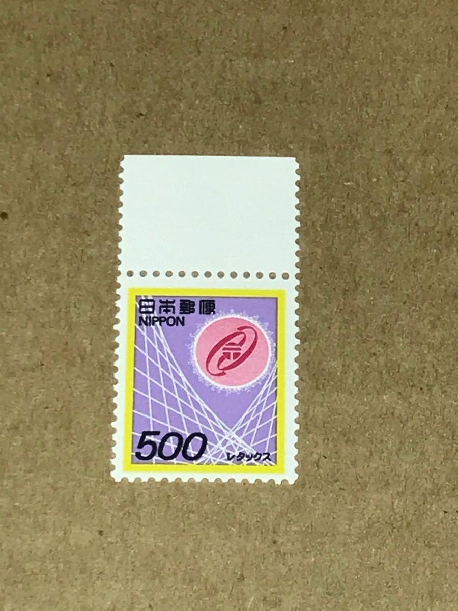 古い切手 電子郵便500円
