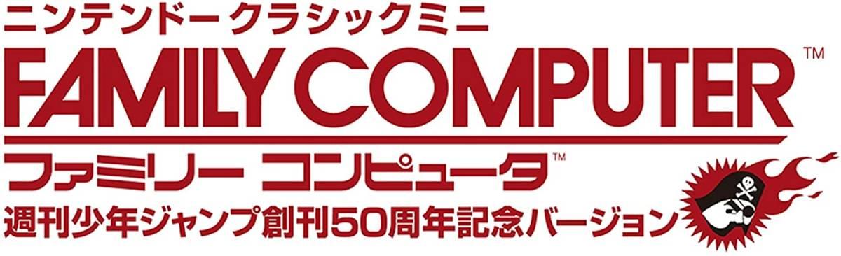 新品未使用 ニンテンドークラシックミニ ファミリーコンピュータ 週刊少年ジャンプ創刊50周年記念バージョン