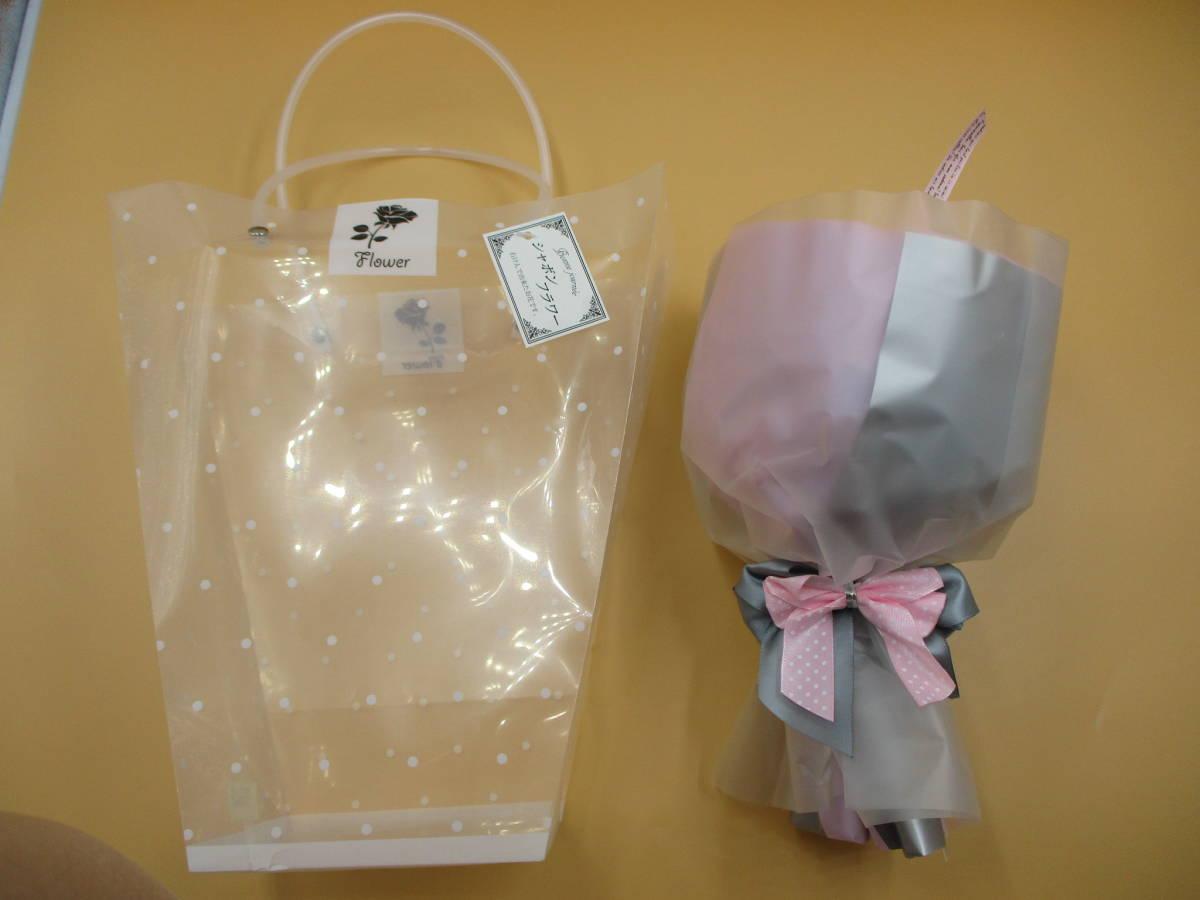 未使用 シャボンフラワー 12カラーブーケ ピンク B 枯れない 花束 ドット柄バッグ入 造花 石鹸 花 ソープフラワー ギフト お祝い 送料無料_クリアバッグと花束のセット。