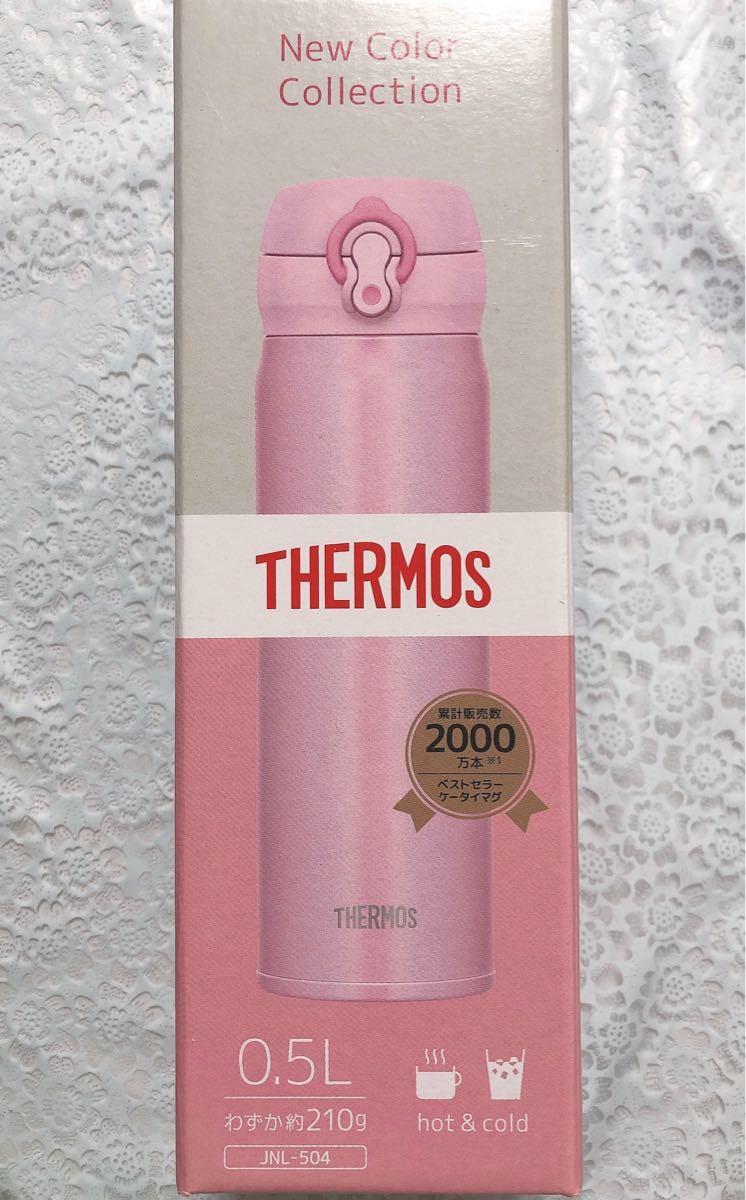 ★期間限定値下げ サーモス 真空断熱 保温保冷両用 マグボトル 500mlピンク