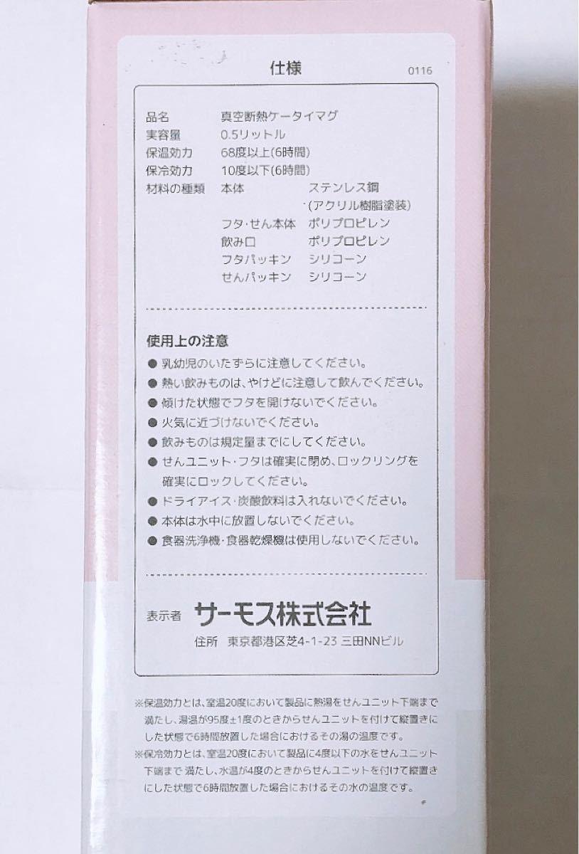 ★期間限定お値下げ サーモス 真空断熱 ケータイマグ 500ml 柄付き白色
