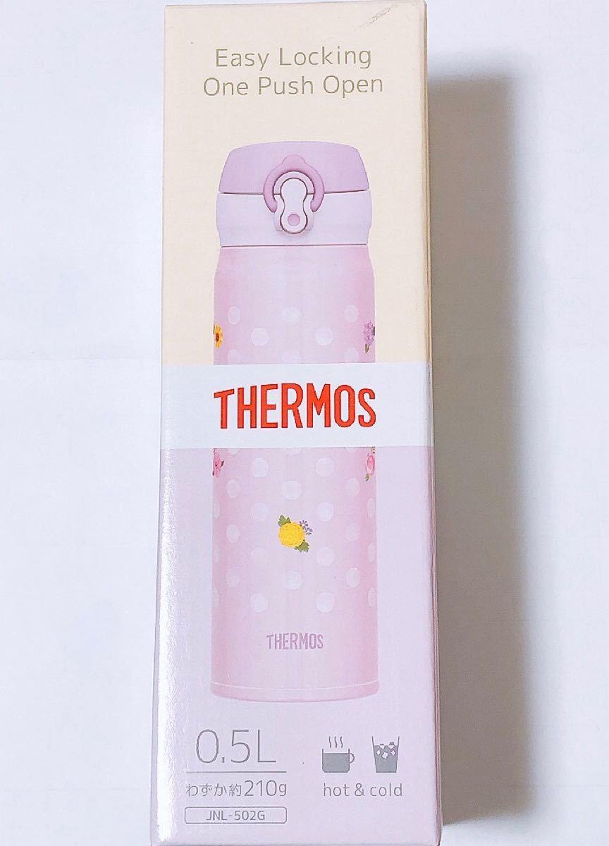 ★期間限定値下げ THERMOS 真空断熱ケータイマグステンレスボトル500ml