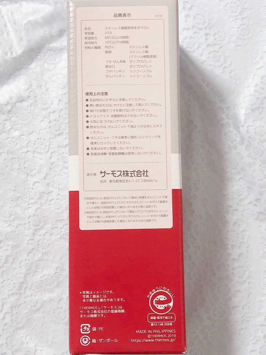★期間限定値下げ サーモス 真空断熱 保温保冷両用 マグボトル 500ml 赤色