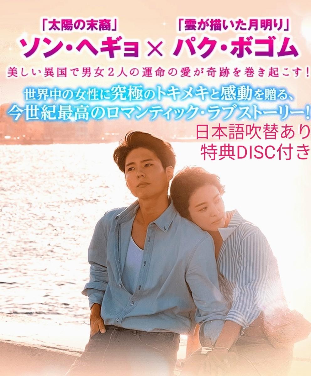 韓国ドラマ ボーイフレンド DVD 全話 特典DISC付