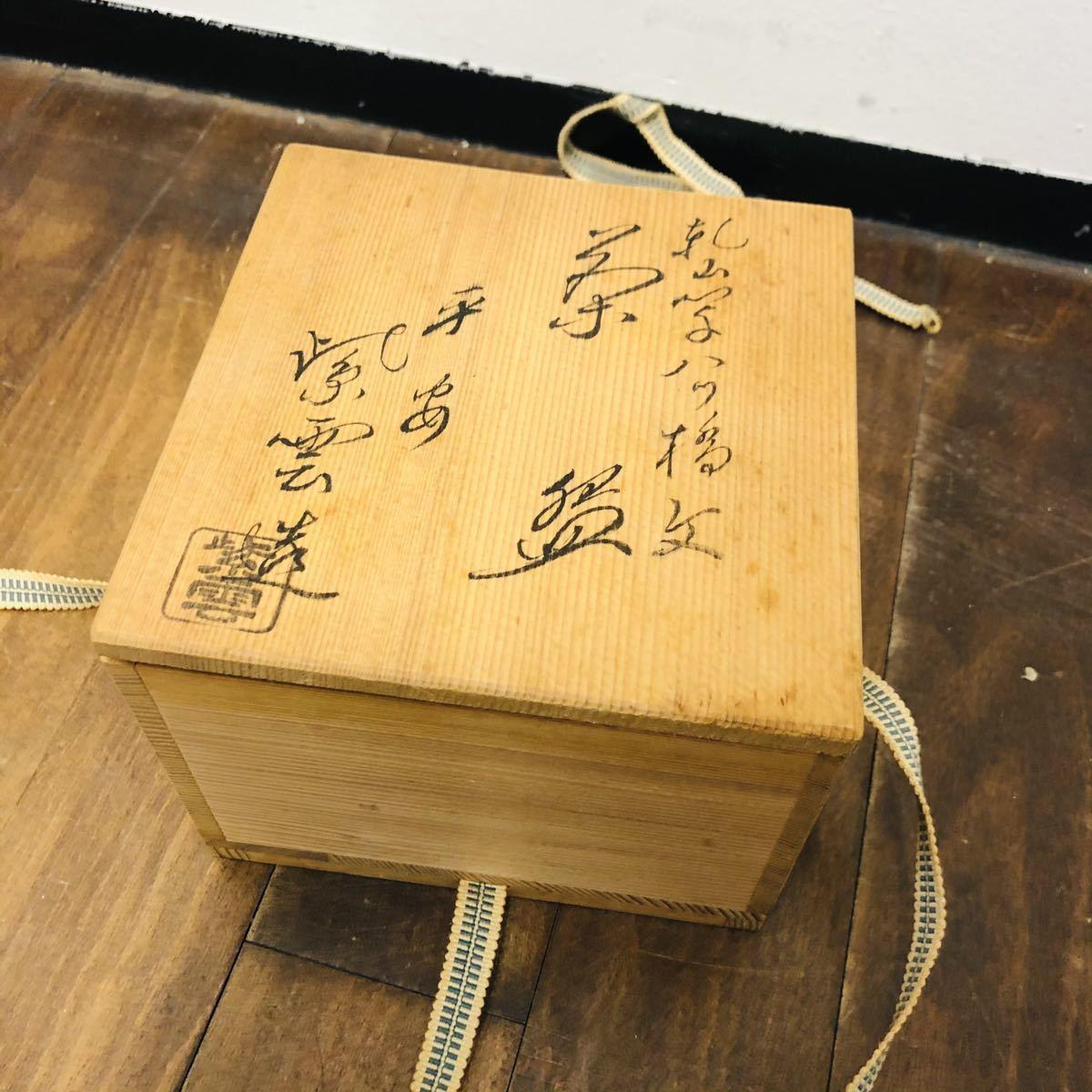 貴重 希少 京焼 橋本紫雲造 茶碗 茶器 茶道具 桐箱 木箱 アンティーク ヴィンテージ i422