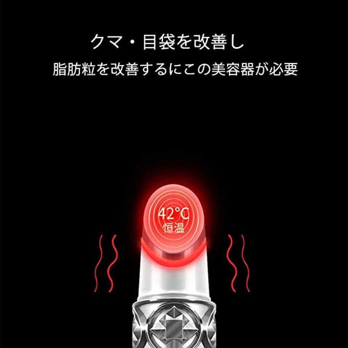 目元ケア 美顔器 目元ケア 銀 超音波美顔器 マッサージ イオン導入 USB充電