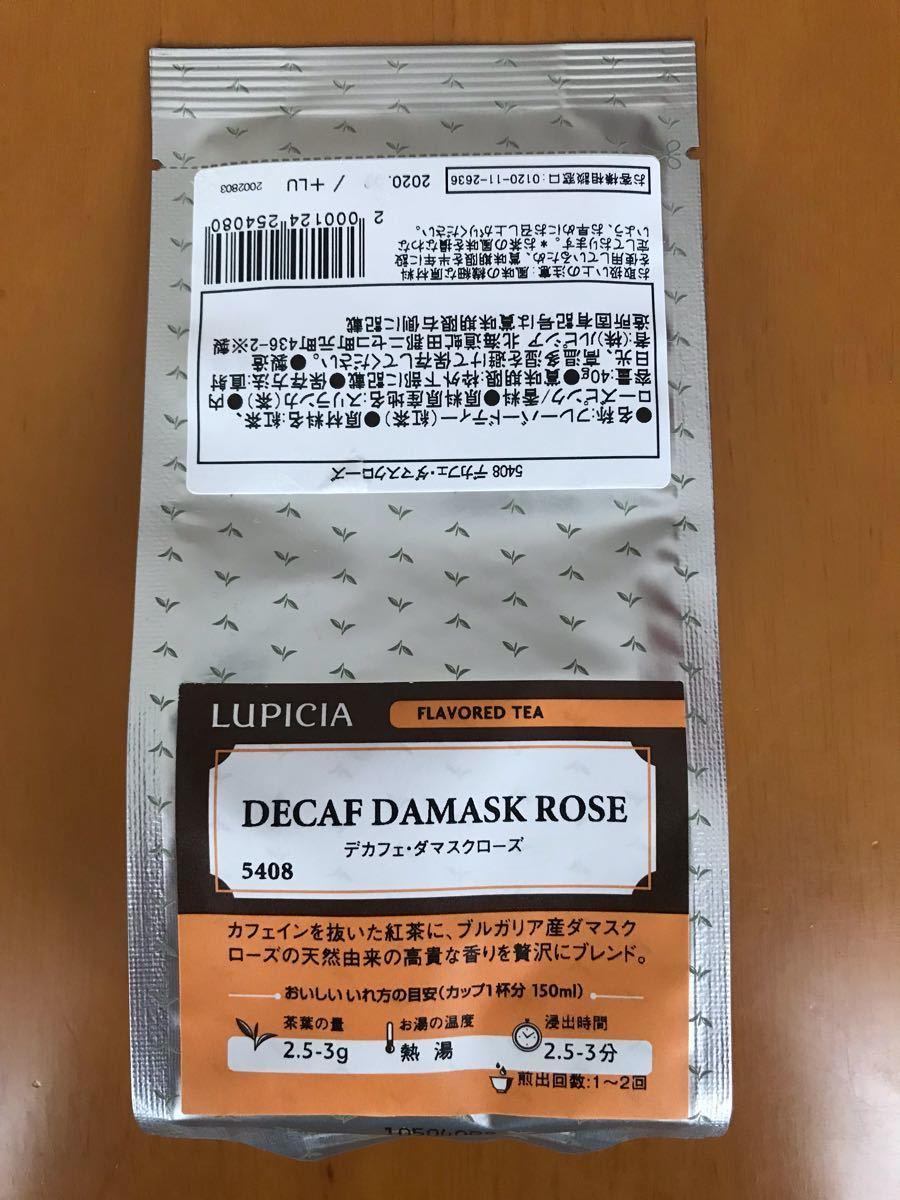 ルピシア デカフェ・ダマスクローズ 40g カフェインレス 紅茶