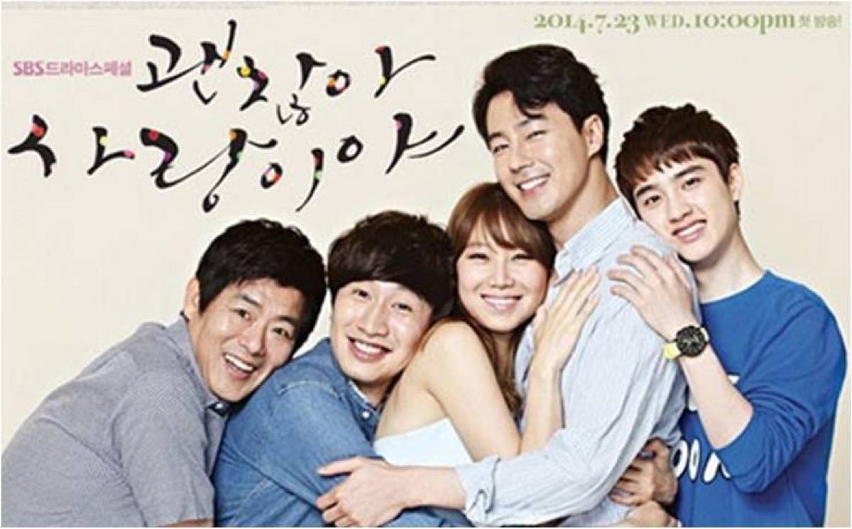 韓国ドラマ 大丈夫、愛だ