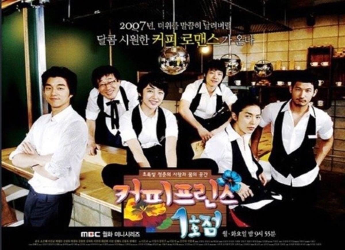 韓国ドラマ コーヒープリンス1号店