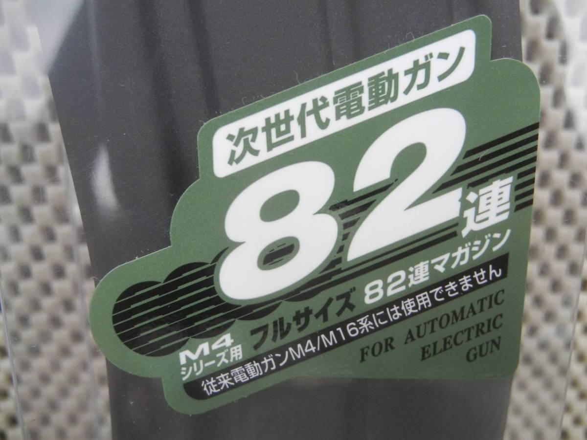 ◎マルイ・No149/次世代M4シリーズフルサイズ共通82連マガジン1本・新品未開封_画像3