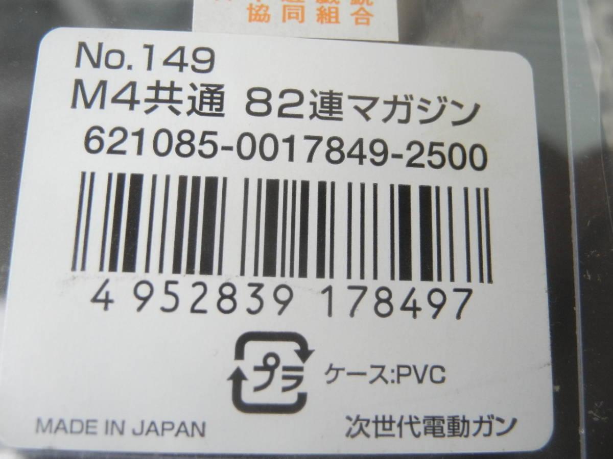◎マルイ・No149/次世代M4シリーズフルサイズ共通82連マガジン1本・新品未開封_画像4