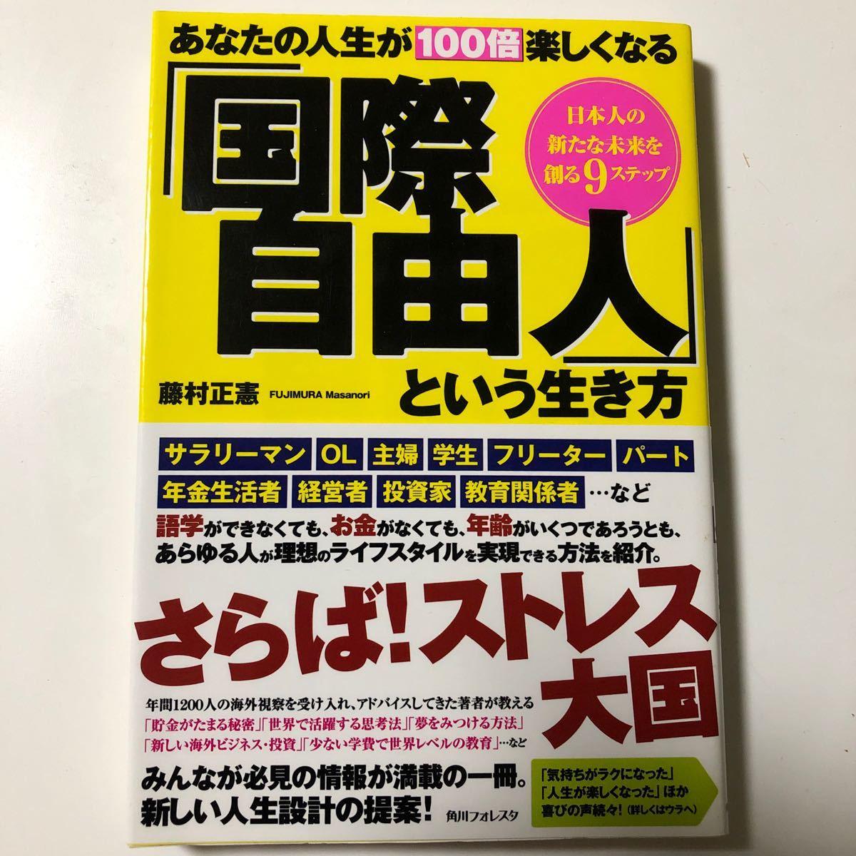 あなたの人生が100倍楽しくなる「国際自由人」という生き方 日本人の新たな未来を