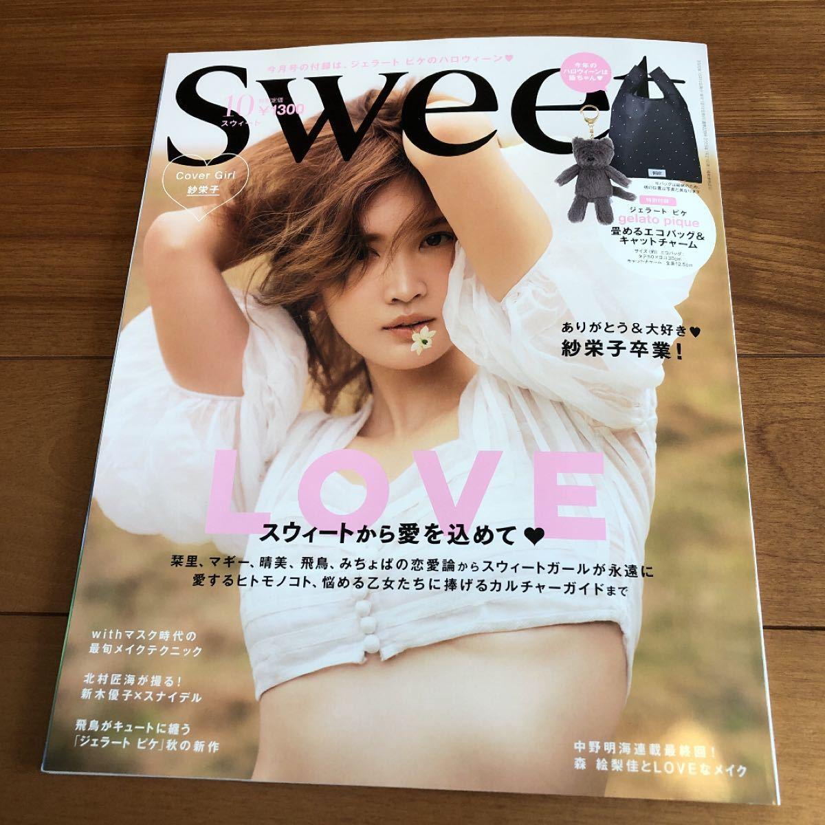 sweet 10月号 雑誌のみ