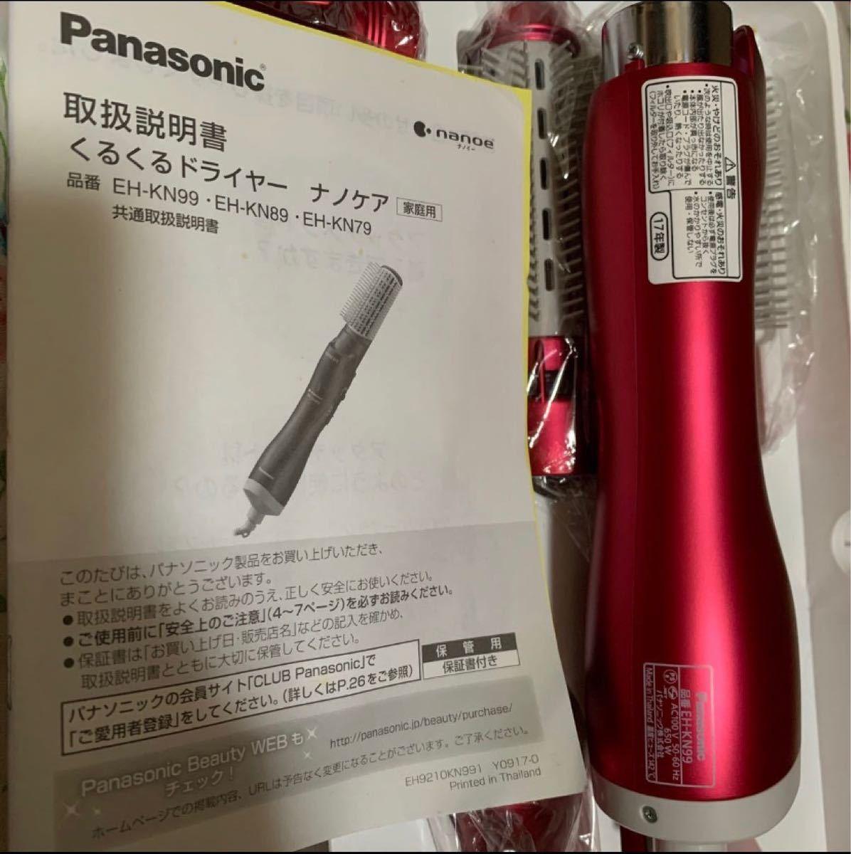 Panasonic くるくるドライヤー ナノケア EH-KN99-RP