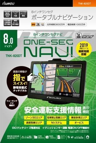 8インチ ワンセグポータブルナビゲーション TNK-820DT_画像3
