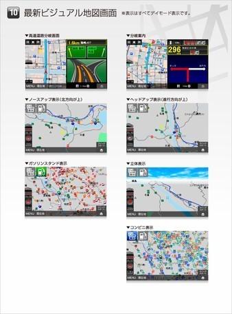 8インチ ワンセグポータブルナビゲーション TNK-820DT_画像6