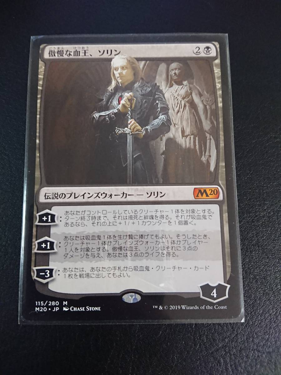 ★☆MTG 【JP】《傲慢な血王、ソリン/Sorin, Imperious Bloodlord》[M20] 黒R ★☆ 全ての商品同梱可能_画像1