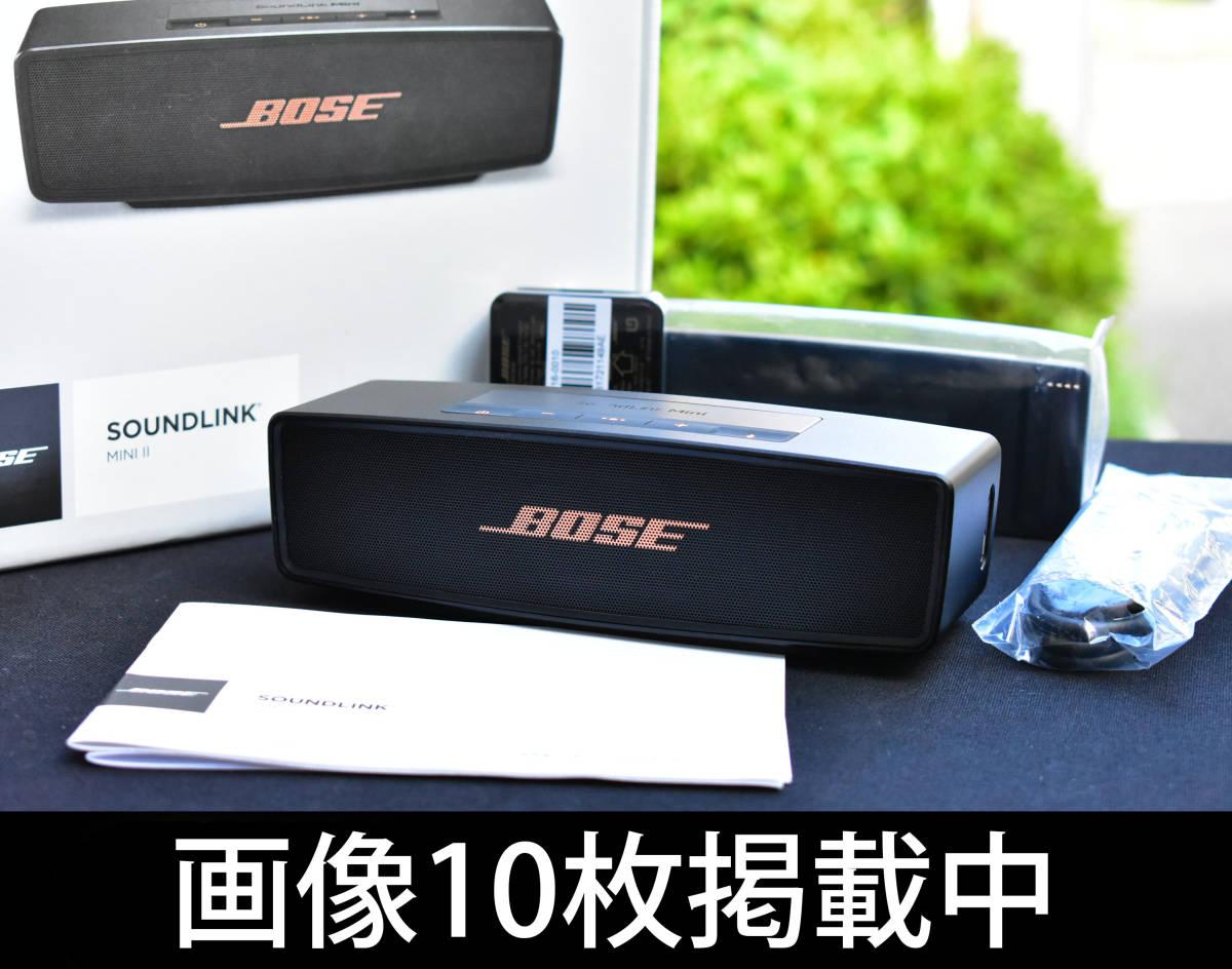 ボーズ BOSE サウンドリンク ミニ2 soundlink mini Ⅱ Bluetooth スピーカー 限定色 高音質 新品同様 画像10枚掲載中