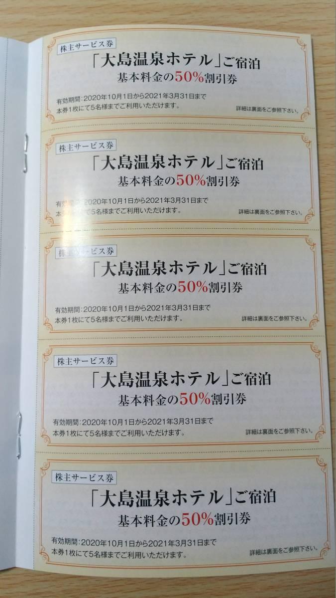 ☆ 東海汽船株主優待 株主サービス券_画像3
