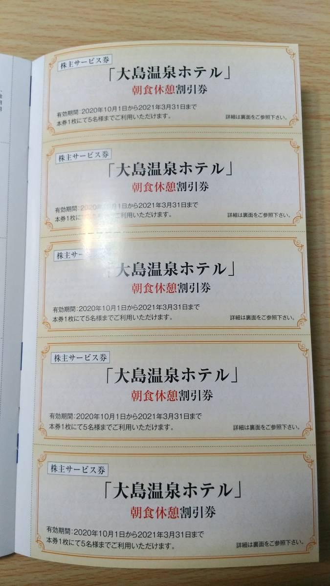 ☆ 東海汽船株主優待 株主サービス券_画像4