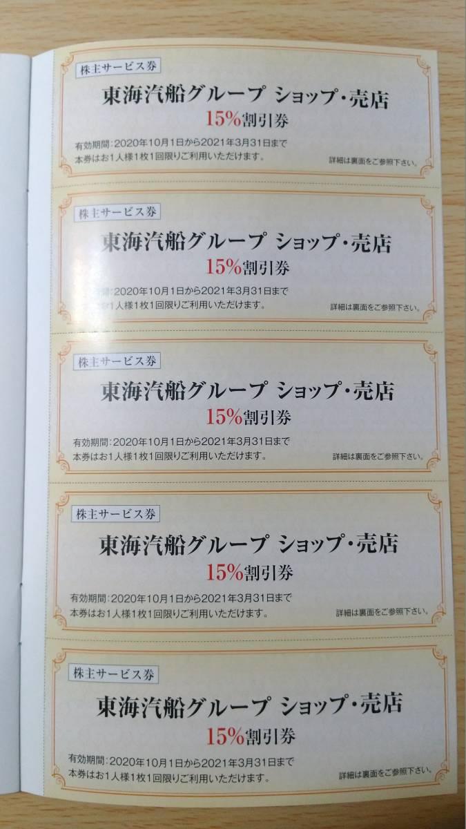 ☆ 東海汽船株主優待 株主サービス券_画像5