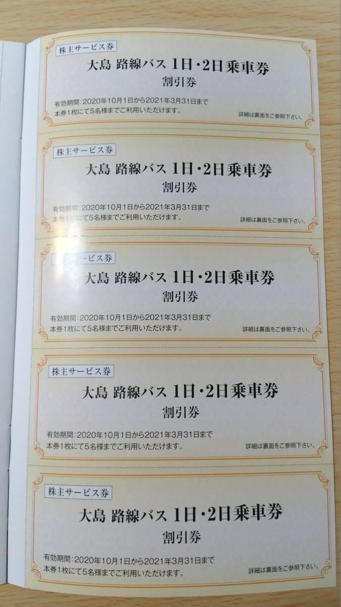 ☆ 東海汽船株主優待 株主サービス券_画像6