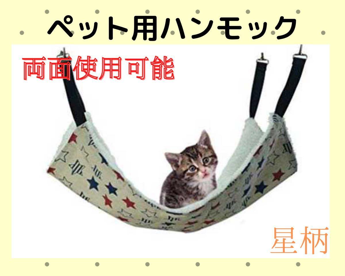 ☆新品☆ペット用ハンモック 猫 ハンモック お昼寝 星柄
