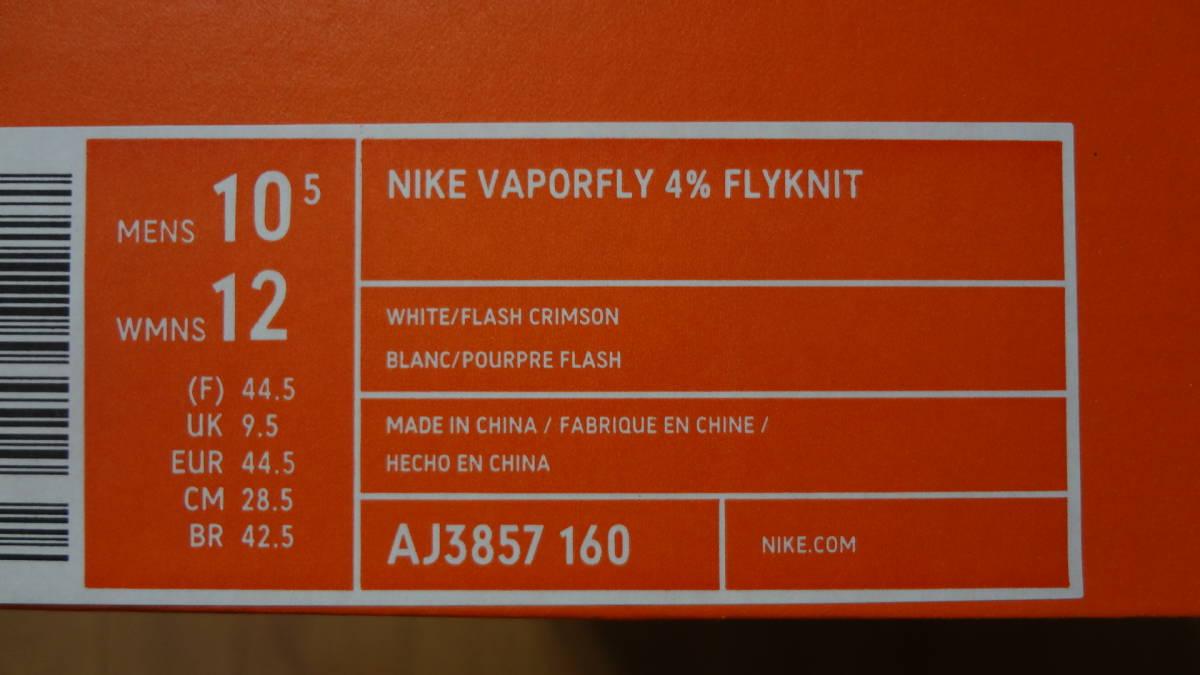 NIKE VAPORFLY 4% FLYKNIT 28cm EKIDEN ナイキ ヴェイパーフライ 4% フライニット 駅伝 AJ3857-160 28.5cm