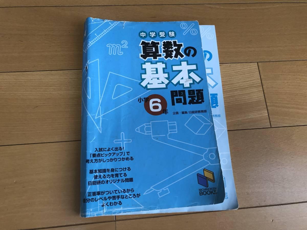 送料込 中学受験 算数の基本問題 小学6年 日能研ブックス みくに出版