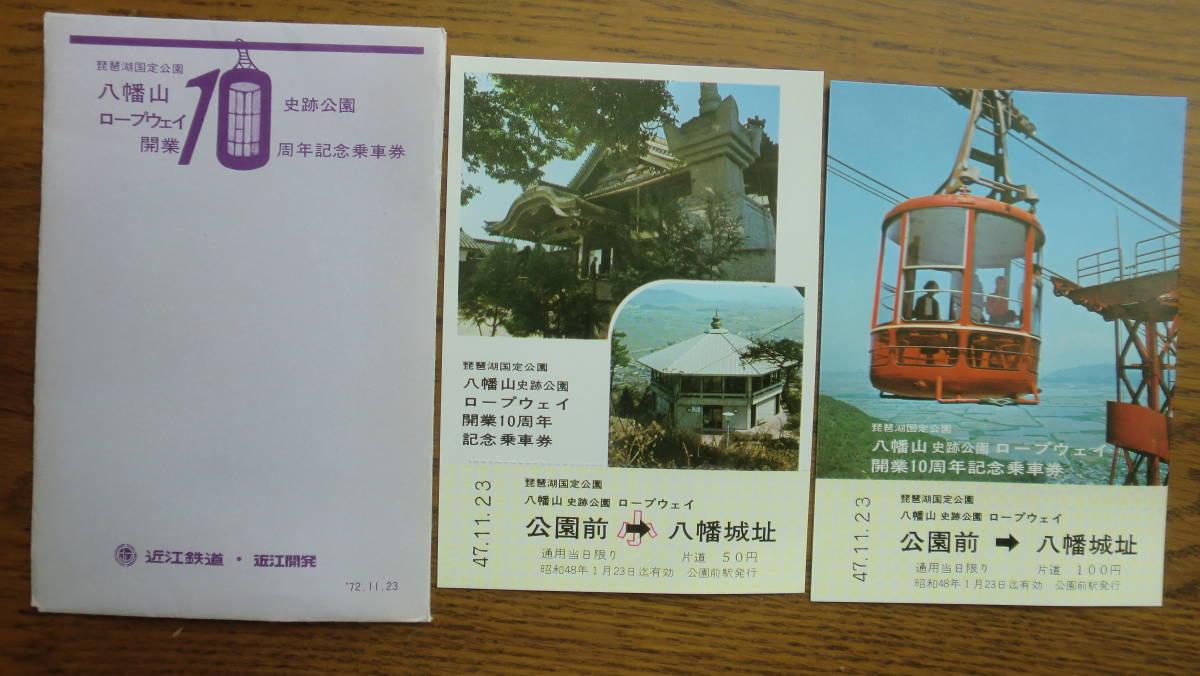 琵琶湖国定公園 八幡山 ロープウェイ 開業10周年・15周年記念乗車券 1972年・77年 近江開発_画像2