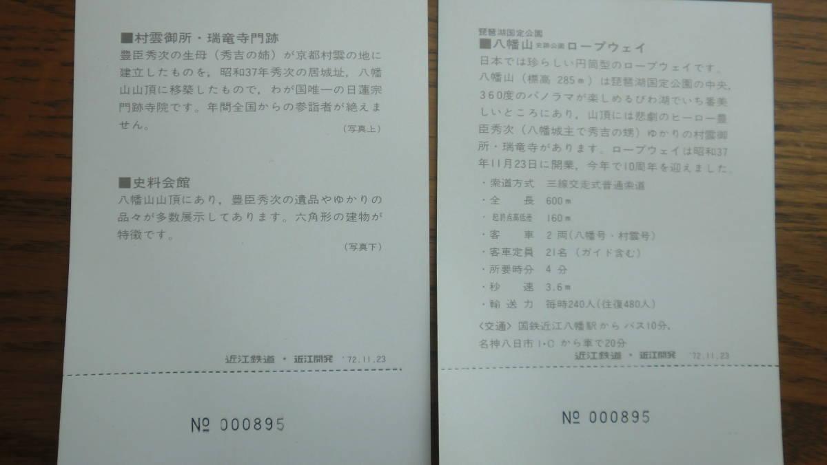 琵琶湖国定公園 八幡山 ロープウェイ 開業10周年・15周年記念乗車券 1972年・77年 近江開発_画像3