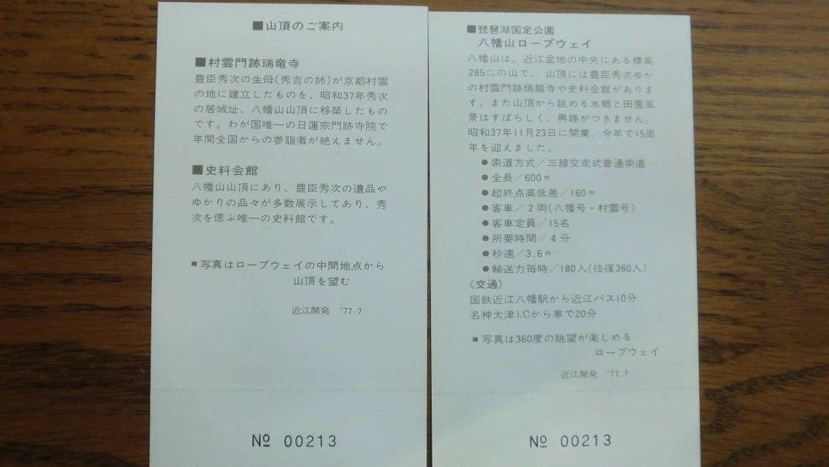 琵琶湖国定公園 八幡山 ロープウェイ 開業10周年・15周年記念乗車券 1972年・77年 近江開発_画像5