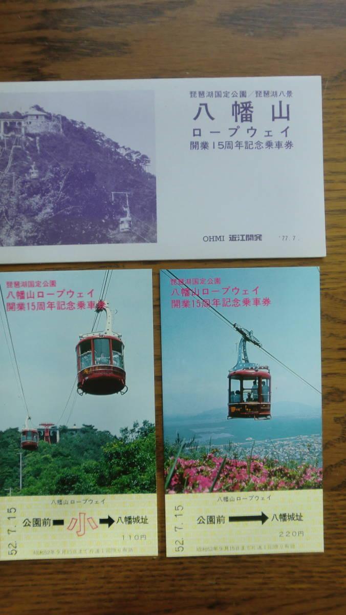 琵琶湖国定公園 八幡山 ロープウェイ 開業10周年・15周年記念乗車券 1972年・77年 近江開発_画像4