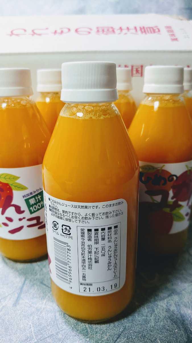 愛媛県産100%ストレート果汁温州みかんジュース250㎜×12本入り_画像2