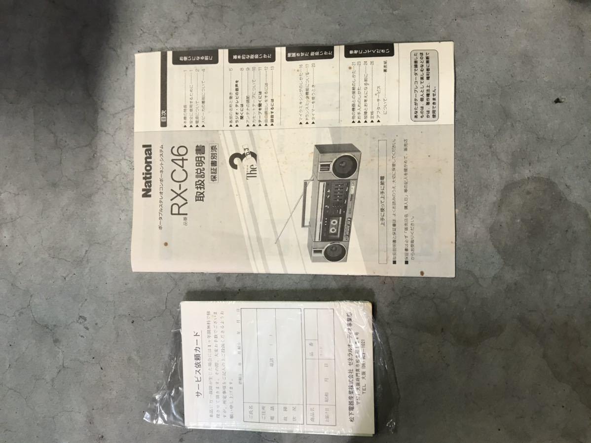 National ナショナル RX-C46 ラジカセ スピーカー分離型 レトロ家電 元箱入 昭和レトロ デットストック _画像10