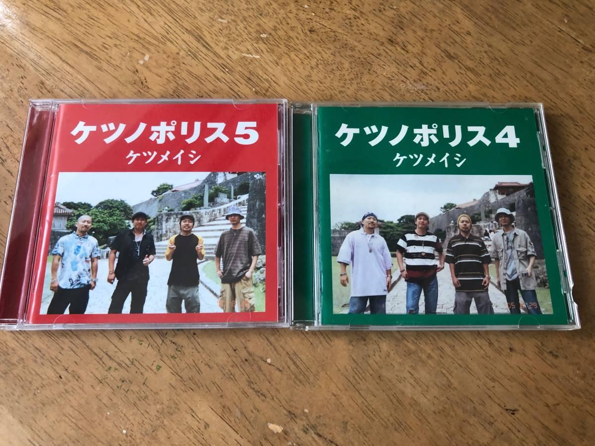 S] N0389 ケツメイシ CD アルバム 2枚セット ケツノポリス4   ケツノポリス5_画像1