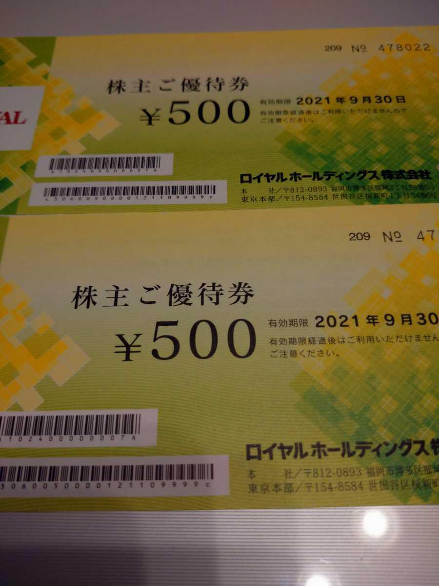 ロイヤルホールディングス 株主優待券1000円券★ロイヤルホスト てんや_画像1