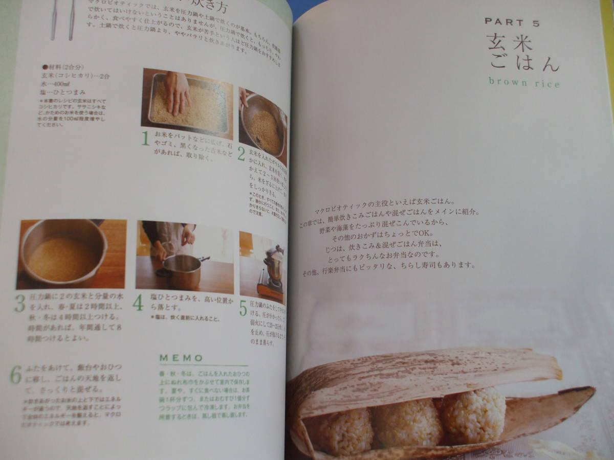 ★お弁当からはじめる マクロビオティック★新装版