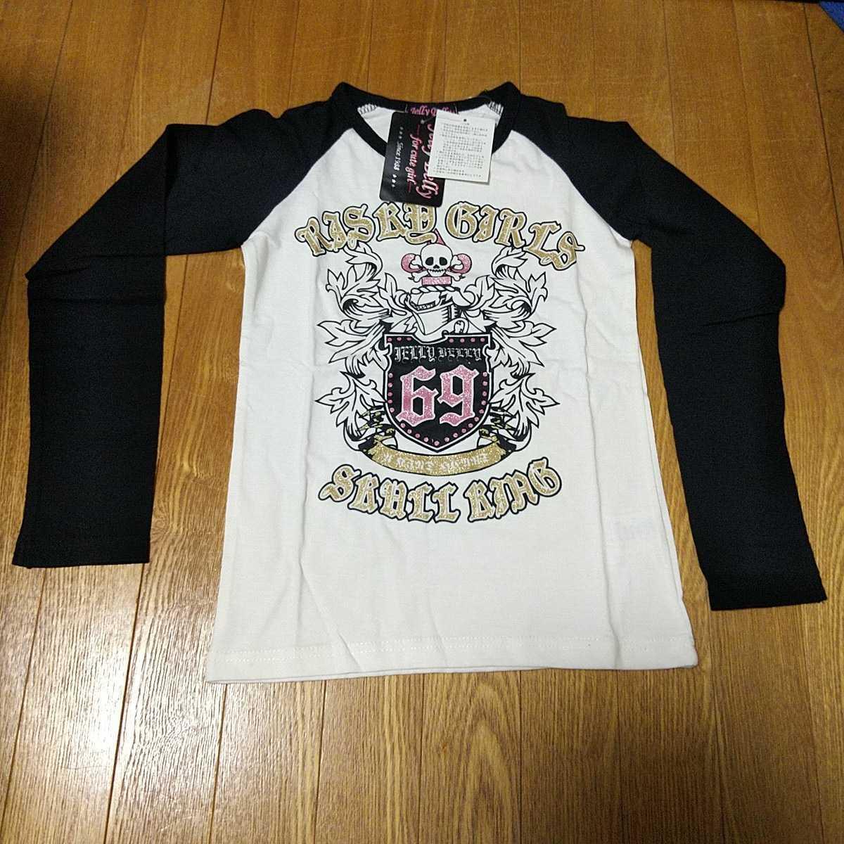長袖Tシャツ カットソー 140サイズ 未使用 送料無料 認証制限なし クーポン利用 女児_画像1