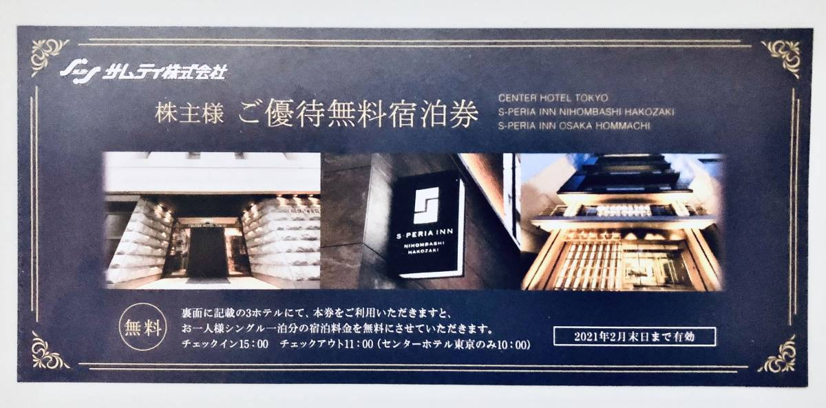 Samti Shareholder Coupon Free Accommodation Certificate 1 Available Hotel Tokyo Esperior Inn Nihonbashi Hakozaki Esperior Inn Osaka Motomachi