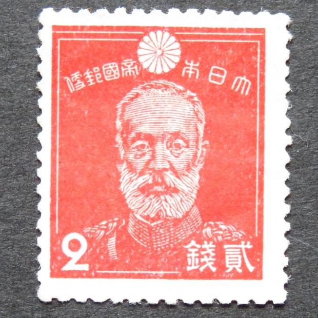 郵便切手 大日本帝国 「昭和切手」 2銭 1937年(昭和12年)~1946年(昭和21年) 戦前 普通切手 未使用 乃木希典 第1次か第2次かは不明_画像1