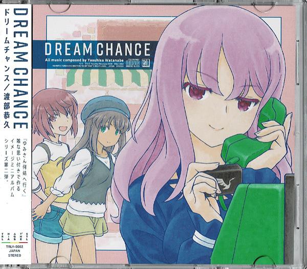 『DREAM CHANCE』/ アリス・ギア・アイギス、渡部恭久_画像1