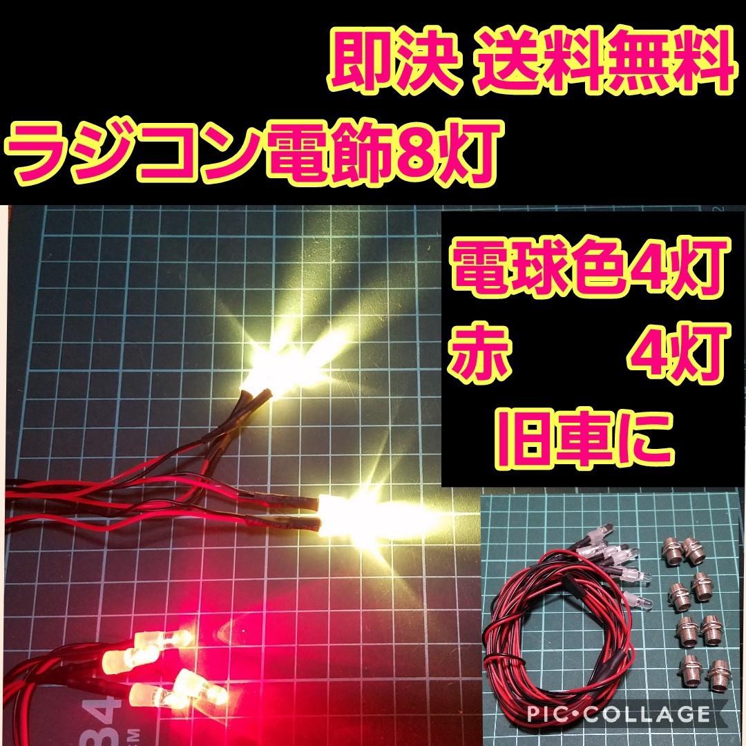ラジコン 電飾 8灯 ④       ヨコモ ドリパケ タミヤ ボディ YD-2